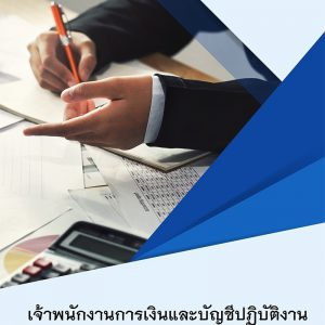 แนวข้อสอบ เจ้าพนักงานการเงินและบัญชีปฏิบัติงาน (กกต) 2564