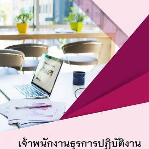 แนวข้อสอบ เจ้าพนักงานธุรการปฏิบัติงาน สำนักงานคณะกรรมการ (กกต) 2564