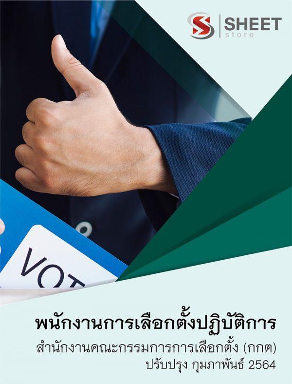 แนวข้อสอบ พนักงานการเลือกตั้งปฏิบัติการ (กกต) 2564