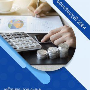 ข้อสอบ เจ้าพนักงานการเงินและบัญชีปฏิบัติงาน ท้องถิ่น 2564