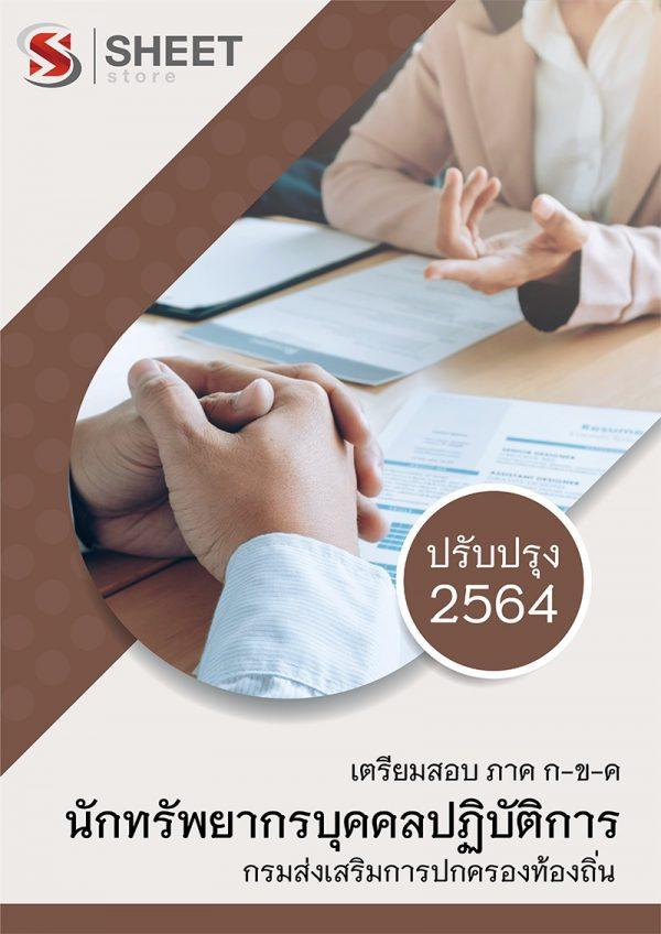แนวข้อสอบ นักทรัพยากรบุคคลปฏิบัติการ ท้องถิ่น 2564