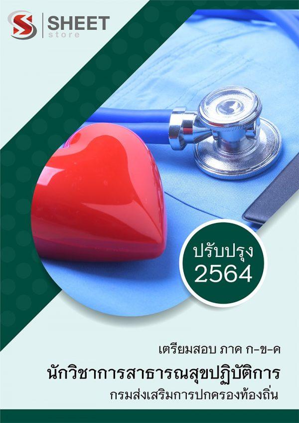 แนวข้อสอบ นักวิชาการสาธารณสุขปฏิบัติการ ท้องถิ่น 2564