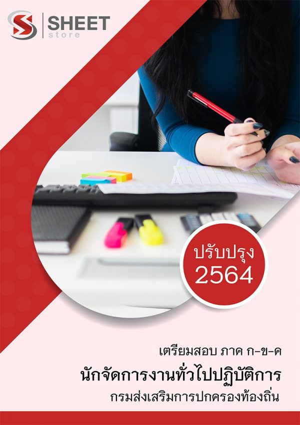 แนวข้อสอบ นักจัดการงานทั่วไปปฏิบัติการ ท้องถิ่น 2564