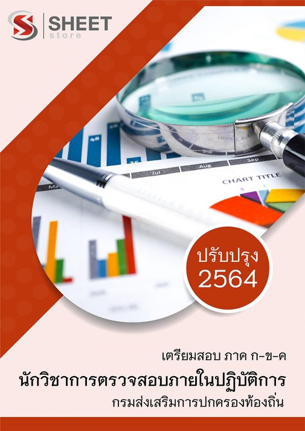 แนวข้อสอบ นักวิชาการตรวจสอบภายในปฏิบัติการ ท้องถิ่น 2564
