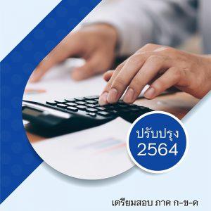 แนวข้อสอบ นักวิชาการเงินและบัญชีปฏิบัติการ ท้องถิ่น 2564