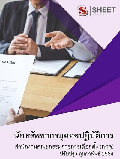 ข้อสอบ นักทรัพยากรบุคคลปฏิบัติการ สำนักงานคณะกรรมการการเลือกตั้ง (กกต) 2564
