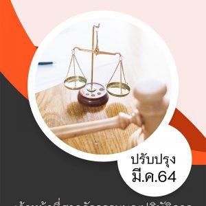 ข้อสอบ เจ้าหน้าที่ศาลรัฐธรรมนูญปฏิบัติการ สำนักงานศาลรัฐธรรมนูญ 2564