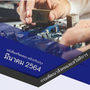 ข้อสอบ พนักงานคอมพิวเตอร์ กรมพัฒนาสังคมและสวัสดิการ 2564