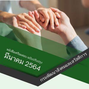 ข้อสอบ นักพัฒนาสังคม กรมพัฒนาสังคมและสวัสดิการ 2564