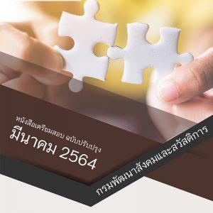 ข้อสอบ นักสังคมสงเคราะห์ กรมพัฒนาสังคมและสวัสดิการ 2564