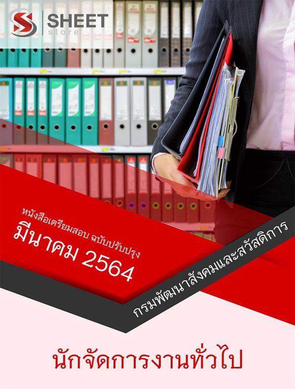 ข้อสอบ นักจัดการงานทั่วไป กรมพัฒนาสังคมและสวัสดิการ 2564