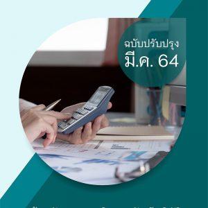 ข้อสอบ เจ้าพนักงานการเงินและบัญชีปฏิบัติงาน กรมทรัพยากรน้ำ 2564