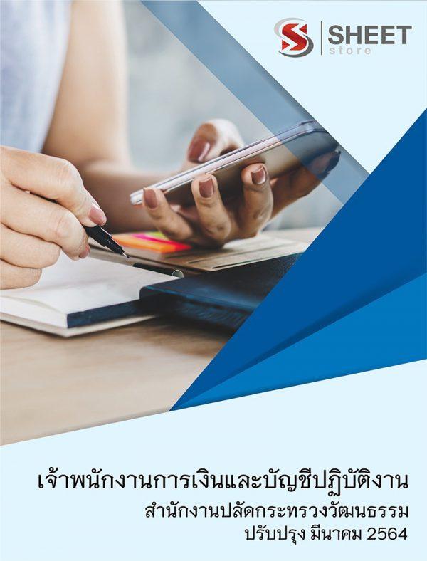 แนวข้อสอบ เจ้าพนักงานการเงินและบัญชีปฏิบัติงาน กระทรวงวัฒนธรรม 2564