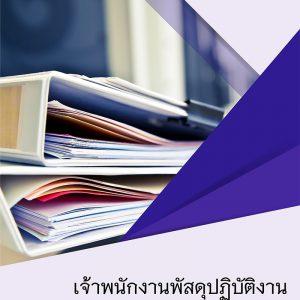 ข้อสอบ เจ้าพนักงานพัสดุปฏิบัติงาน สำนักงานปลัดกระทรวงวัฒนธรรม 2564