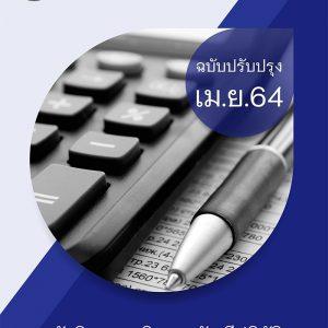 ข้อสอบ นักวิชาการเงินและบัญชีปฏิบัติการ กรมธนารักษ์ 2564