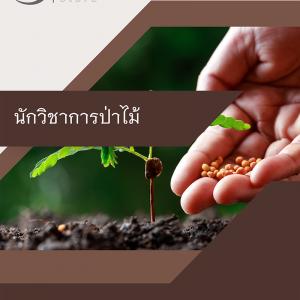 ข้อสอบ นักวิชาการป่าไม้ กรมอุทยานแห่งชาติ สัตว์ป่า และพันธุ์พืช 2564