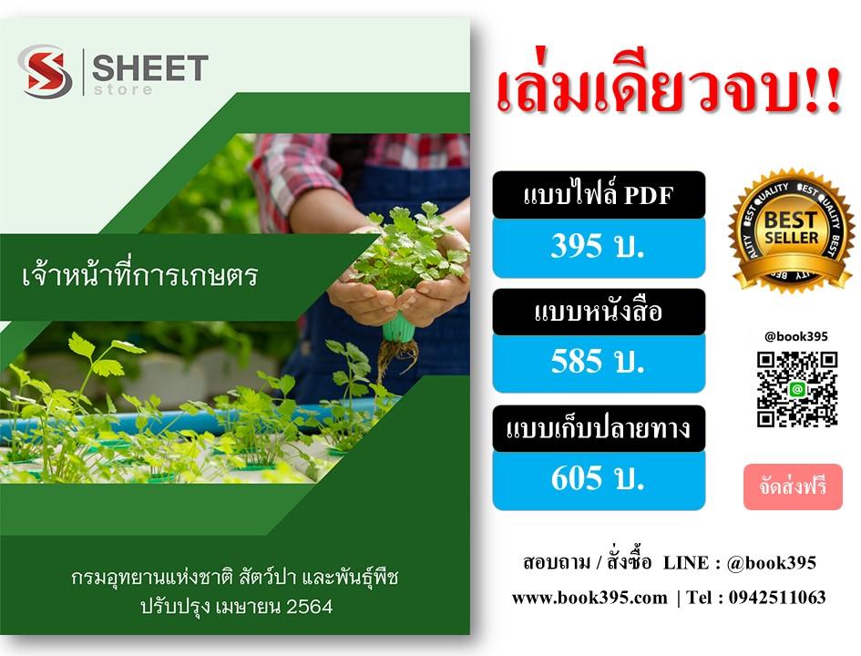 แนวข้อสอบ เจ้าหน้าที่การเกษตร กรมอุทยานแห่งชาติ สัตว์ป่า และพันธุ์พืช 2564