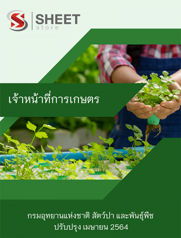 แนวข้อสอบเจ้าหน้าที่การเกษตร กรมอุทยานแห่งชาติ สัตว์ป่า และพันธุ์พืช 2564