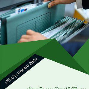 แนวข้อสอบ เจ้าพนักงานพัสดุปฏิบัติงาน สำนักงานการตรวจเงินแผ่นดิน 2564