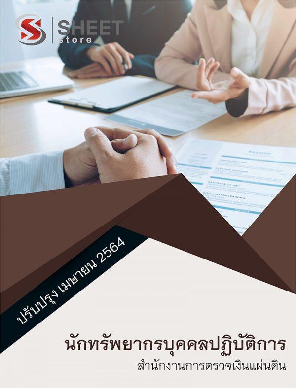 แนวข้อสอบ นักทรัพยากรบุคคลปฏิบัติการ สำนักงานการตรวจเงินแผ่นดิน 2564