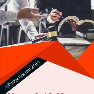 แนวข้อสอบ นักวิชาการตรวจเงินแผ่นดินปฏิบัติการ (กฎหมาย) สนง.การตรวจเงิน 64