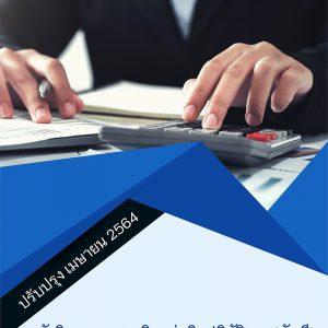 แนวข้อสอบ นักวิชาการตรวจเงินแผ่นดินปฏิบัติการ (บัญชี) สนง.การตรวจเงิน 2564