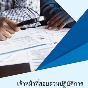 ข้อสอบ เจ้าหน้าที่สอบสวนปฏิบัติการ สำนักงานผู้ตรวจการแผ่นดิน 2564