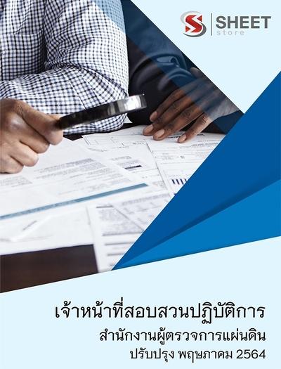 ข้อสอบเจ้าหน้าที่สอบสวนปฏิบัติการ สำนักงานผู้ตรวจการแผ่นดิน 2564