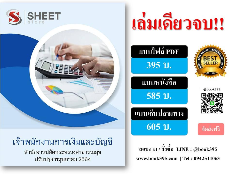 ข้อสอบ เจ้าพนักงานการเงินและบัญชี สำนักงานปลัดกระทรวงสาธารณสุข 2564