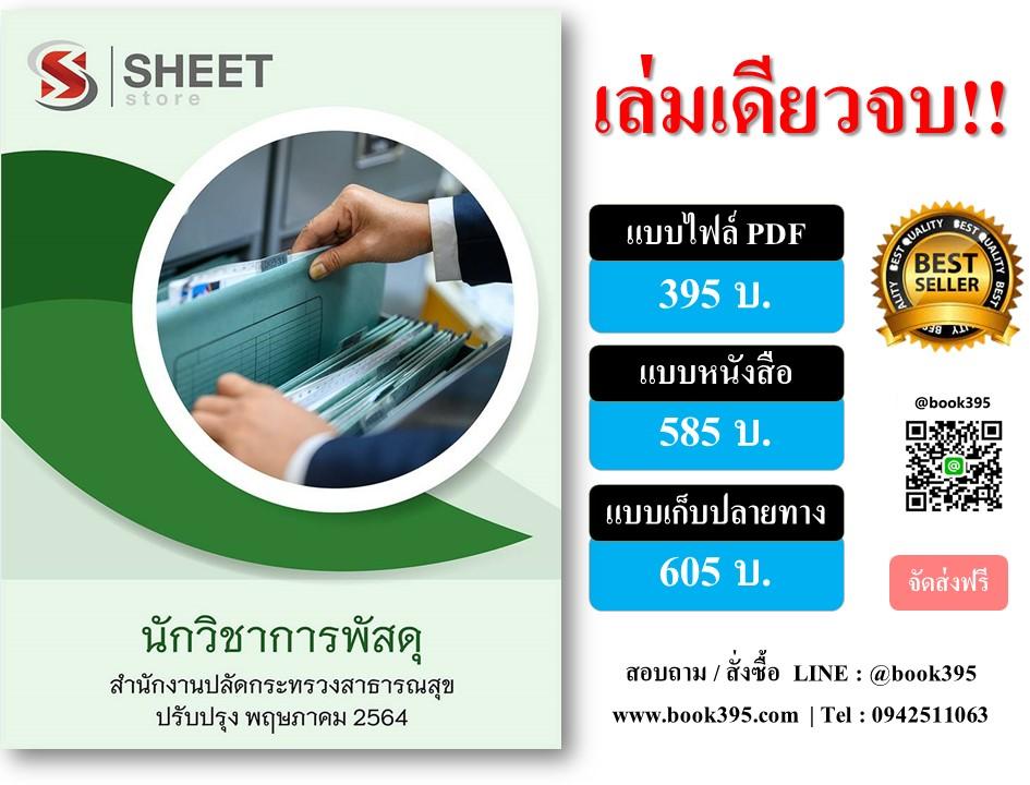 ข้อสอบ นักวิชาการพัสดุ สำนักงานปลัดกระทรวงสาธารณสุข 2564