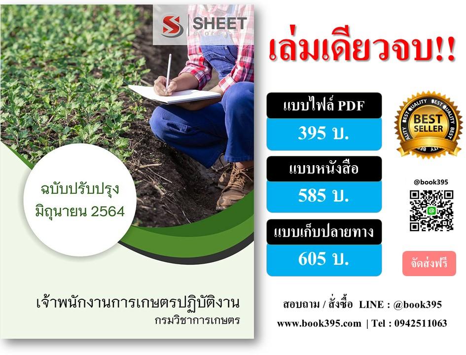 แนวข้อสอบ เจ้าพนักงานการเกษตรปฏิบัติงาน กรมวิชาการเกษตร 2564