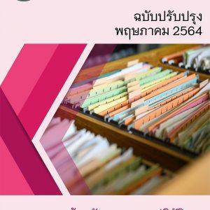 ข้อสอบ เจ้าพนักงานธุรการปฏิบัติงาน กระทรวงการต่างประเทศ 2564