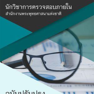 ข้อสอบ นักวิชาการตรวจสอบภายใน สำนักงานพระพุทธศาสนาแห่งชาติ 2564