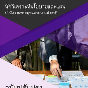 ข้อสอบ นักวิเคราะห์นโยบายและแผน สำนักงานพระพุทธศาสนาแห่งชาติ 2564
