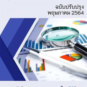 ข้อสอบ นักวิชาการตรวจสอบภายในปฏิบัติการ กระทรวงการต่างประเทศ 2564