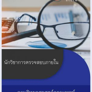 ข้อสอบ นักวิชาการตรวจสอบภายใน กรมวิทยาศาสตร์การแพทย์ 2564