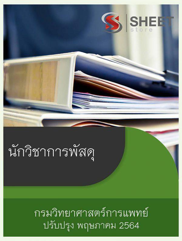 ข้อสอบ นักวิชาการพัสดุ กรมวิทยาศาสตร์การแพทย์ 2564