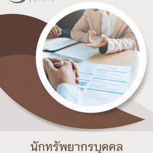 แนวข้อสอบ นักทรัพยากรบุคคล สำนักงานปลัดกระทรวงสาธารณสุข 2564