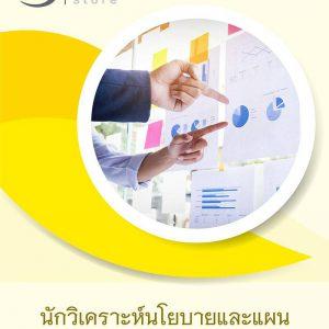 แนวข้อสอบ นักวิเคราะห์นโยบายและแผน สำนักงานปลัดกระทรวงสาธารณสุข 2564