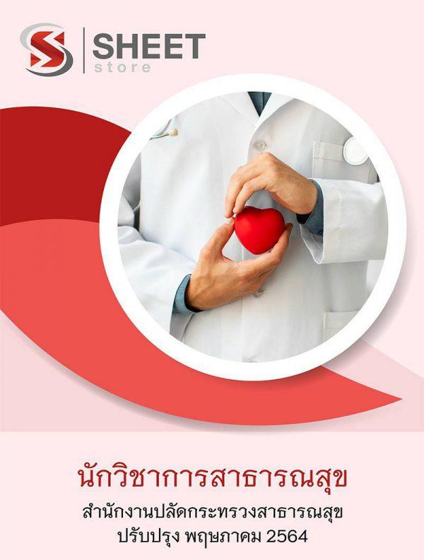 แนวข้อสอบ นักวิชาการสาธารณสุข สำนักงานปลัดกระทรวงสาธารณสุข 2564