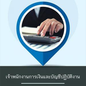 ข้อสอบ เจ้าพนักงานการเงินและบัญชีปฏิบัติงาน กรมเจ้าท่า 2564