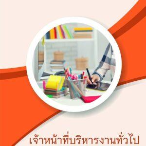 ข้อสอบ เจ้าหน้าที่บริหารงานทั่วไป สำนักงานปลัดกระทรวงวัฒนธรรม 2564