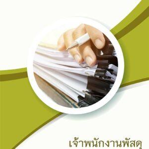 ข้อสอบ เจ้าพนักงานพัสดุ สำนักงานปลัดกระทรวงวัฒนธรรม 2564