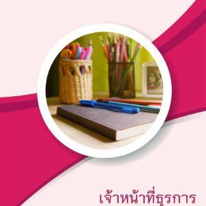ข้อสอบ เจ้าหน้าที่ธุรการ สำนักงานปลัดกระทรวงวัฒนธรรม 2564