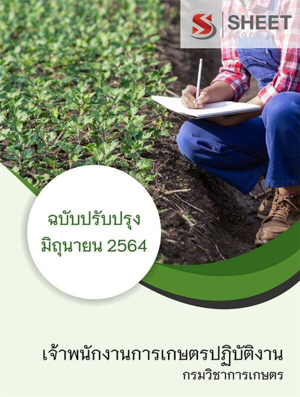 ข้อสอบ เจ้าพนักงานการเกษตรปฏิบัติงาน กรมวิชาการเกษตร 2564
