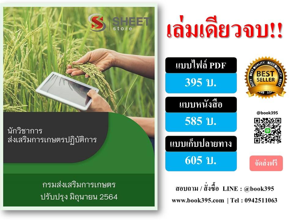 ข้อสอบ นักวิชาการส่งเสริมการเกษตรปฏิบัติการ กรมส่งเสริมการเกษตร 2564