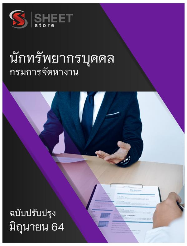 ข้อสอบ นักทรัพยากรบุคคล กรมการจัดหางาน 2564
