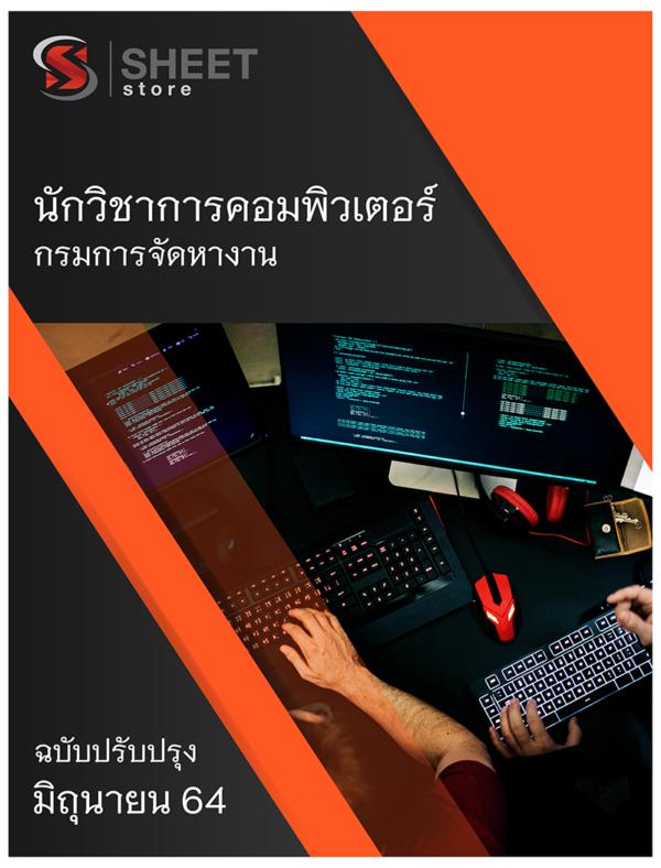 ข้อสอบ นักวิชาการคอมพิวเตอร์ กรมการจัดหางาน 2564