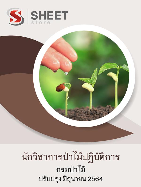 ข้อสอบ นักวิชาการป่าไม้ปฏิบัติการ กรมป่าไม้ 2564