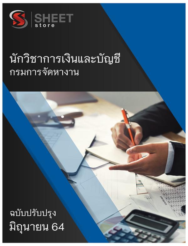 ข้อสอบ นักวิชาการเงินและบัญชี กรมการจัดหางาน 2564